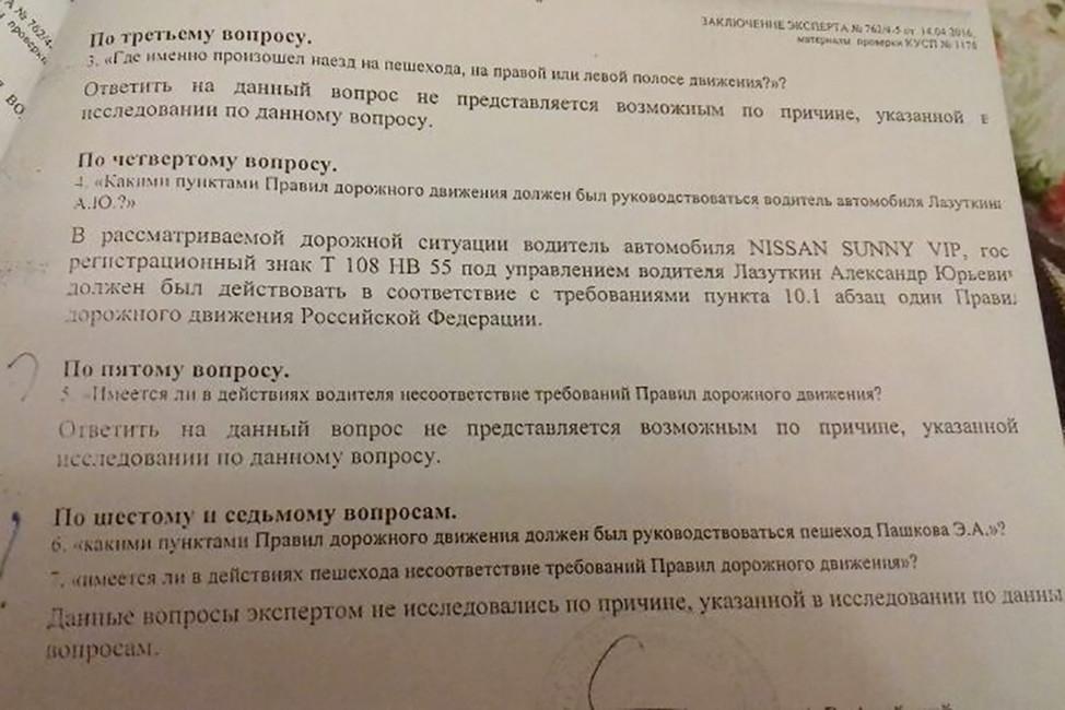 Скан издела ЭльвирыПашковой