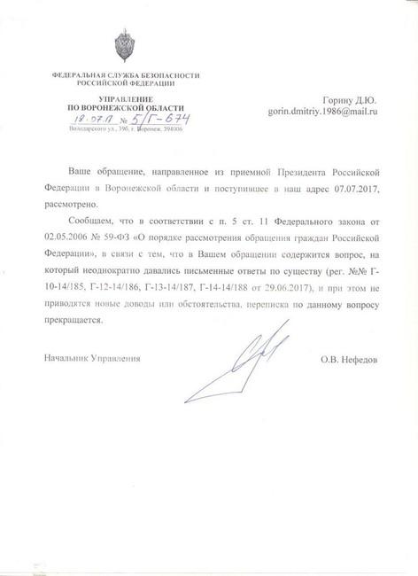 Документ предоставлен Дмитрием Гориным