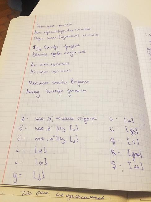 Тетрадь Сергея Магнитского. Фото: Открытая Россия