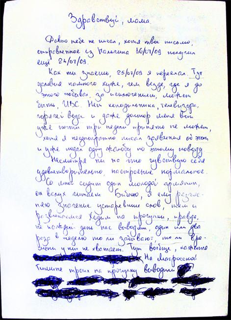 Письмо Сергея Магнитского