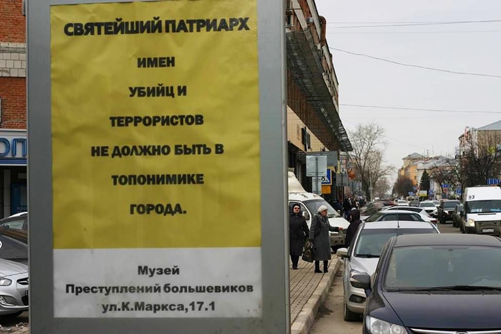 Рекламный баннер. Фото:Артём Горбунов