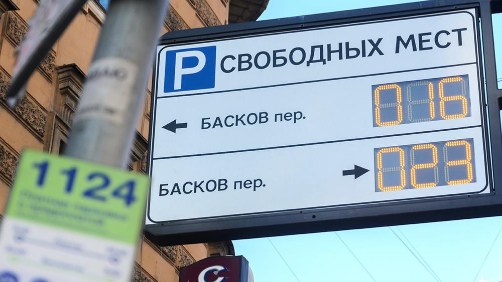 Полиция Петербурга уже два года недает штрафовать нарушителей правил парковки