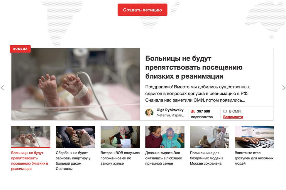Скриншот главной страницы сайта Change.org