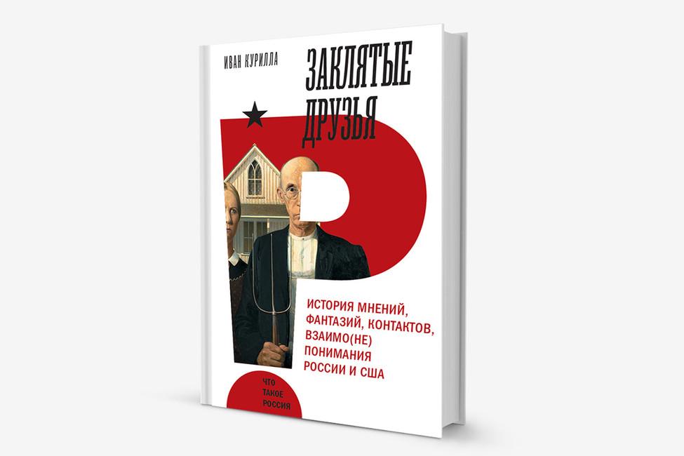 Американский желудь наострове российских императоров