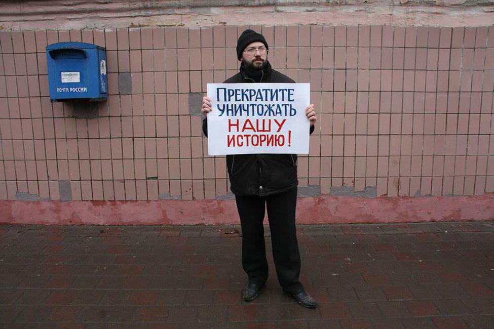 Одиночный пикет против сноса дома. Фото: Михаил Карасёв