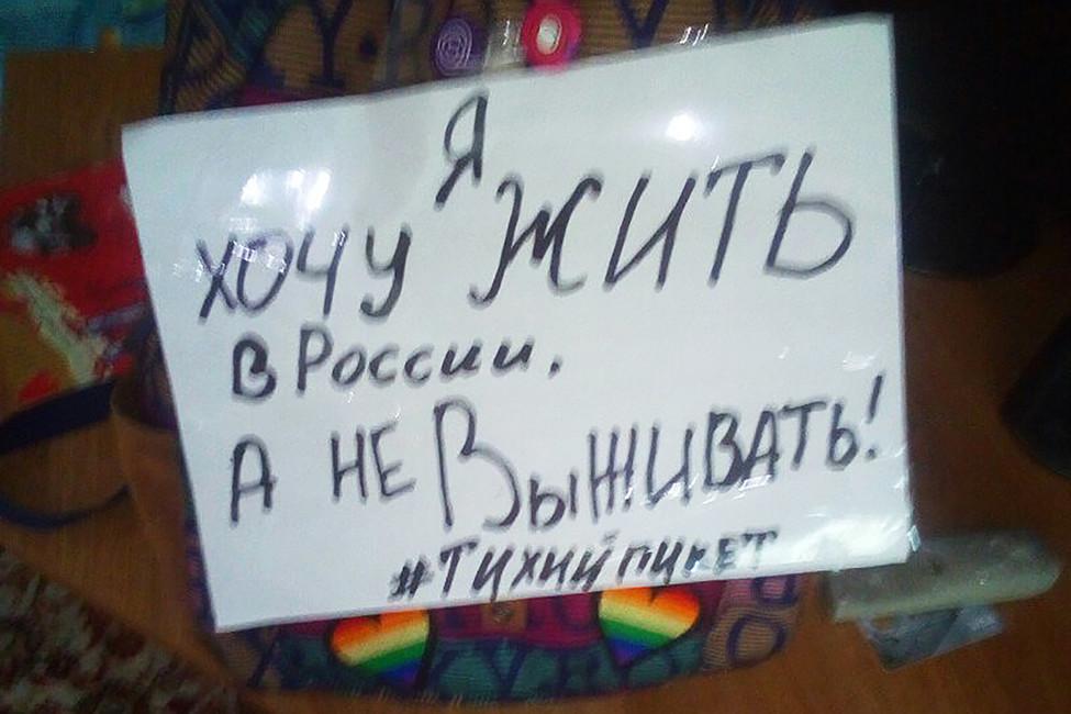 Листовка Федора Лаптева для одиночного пикета. Фото: Федор Лаптев/ Вконтакте