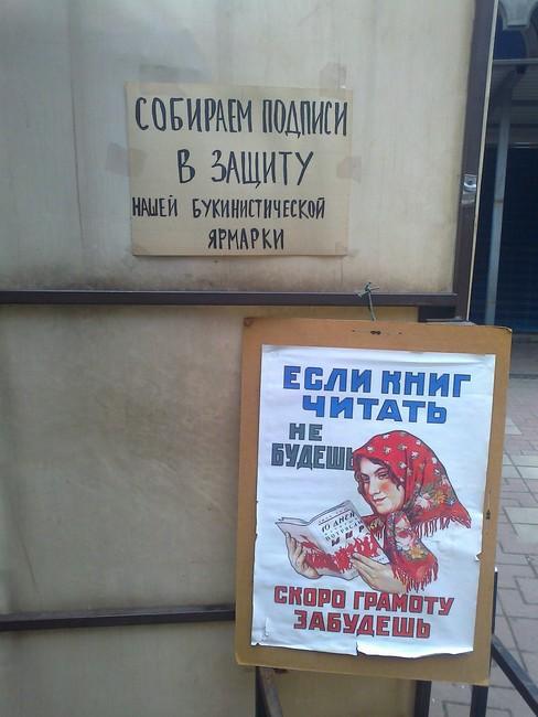 Фото: Книжный развал наПушкинской, Ростов-на-Дону/ ВКонтакте