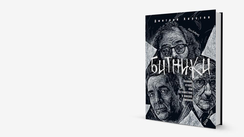 Почему появились битники: книга омифе важнейшего американского литературного течения