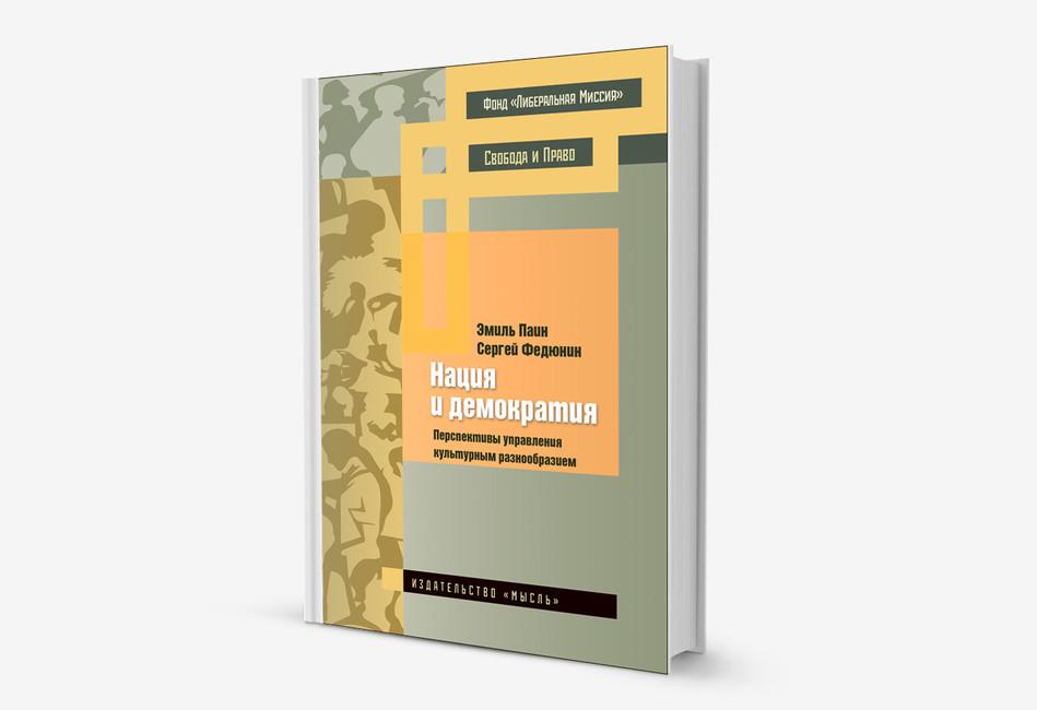 Гражданская нация для России: книга осохранении демократии всовременном мире