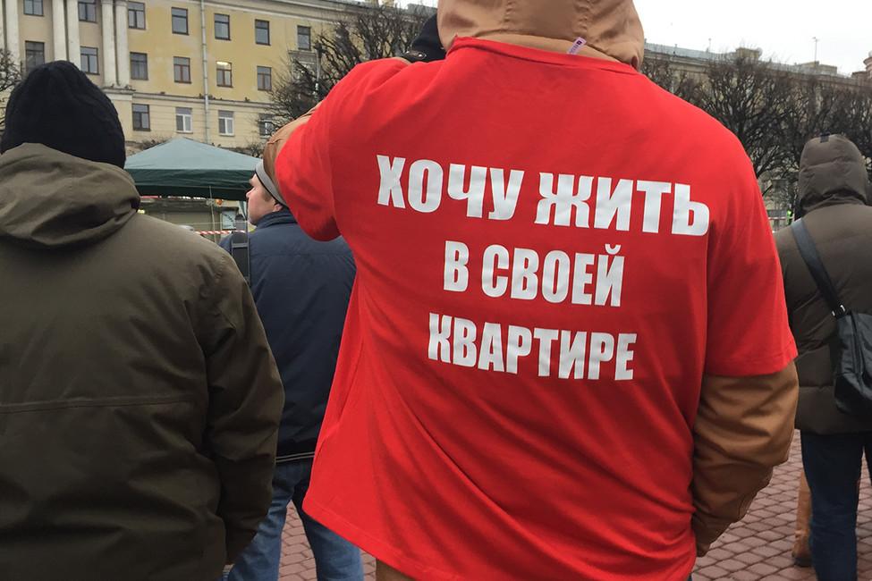 Санкт-Петербург. Ледяной митинг «бездомных дольщиков»