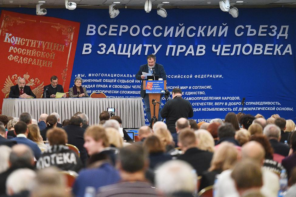 Съезд правозащитников, 26ноября 2017года. Фото: Дмитрий Коротаев/ Коммерсантъ