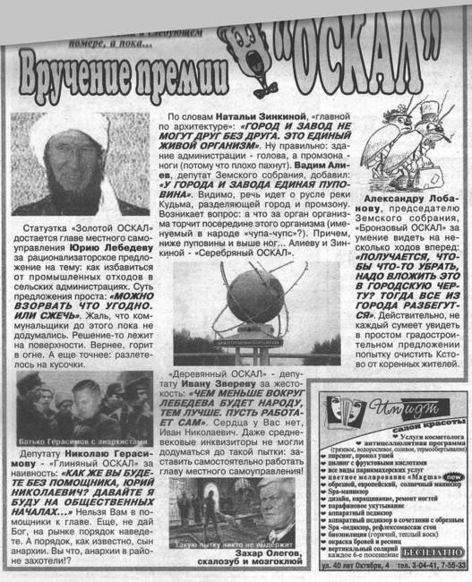 Скан газеты «Земляки»