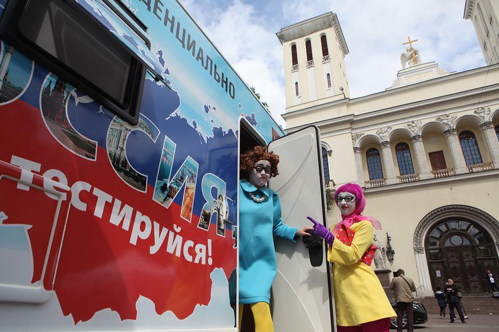 Акция «Россия, тестируйся!» вСанкт-Петербурге. Фото: Евгений Степанов/ Интерпресс/ ТАСС