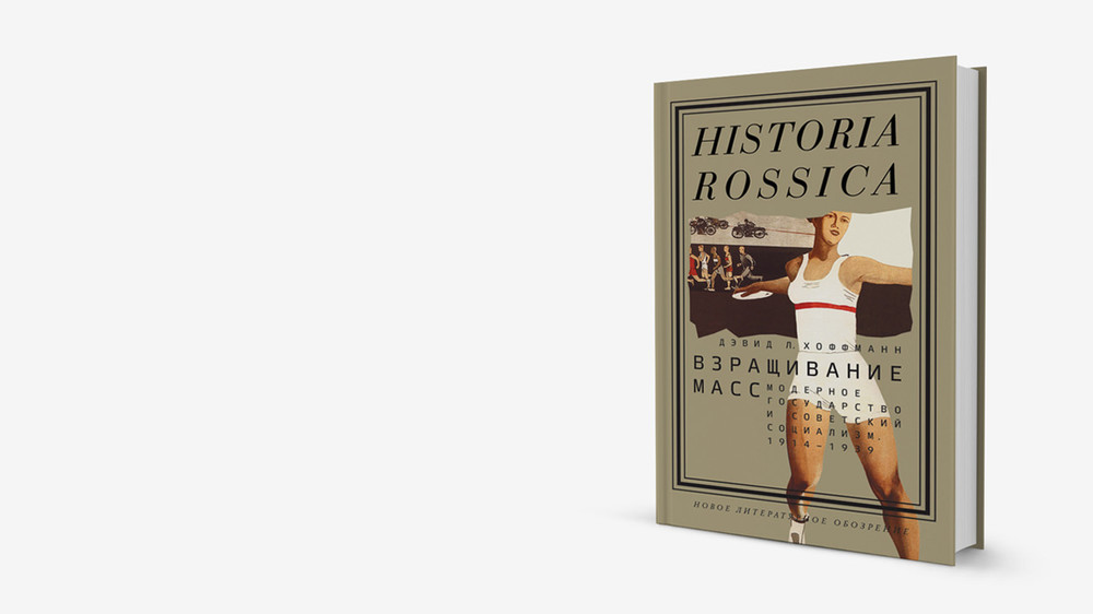 Аборты имодернизация: книга опревращении СССР всовременное государство