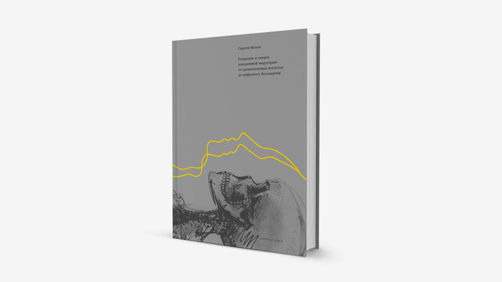 Постсоветские похороны как феномен: первая большая российская книга обистории ритуальных услуг
