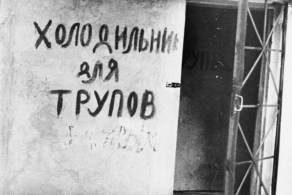 Вморге, 1980-е годы. Фото: Коммерсантъ