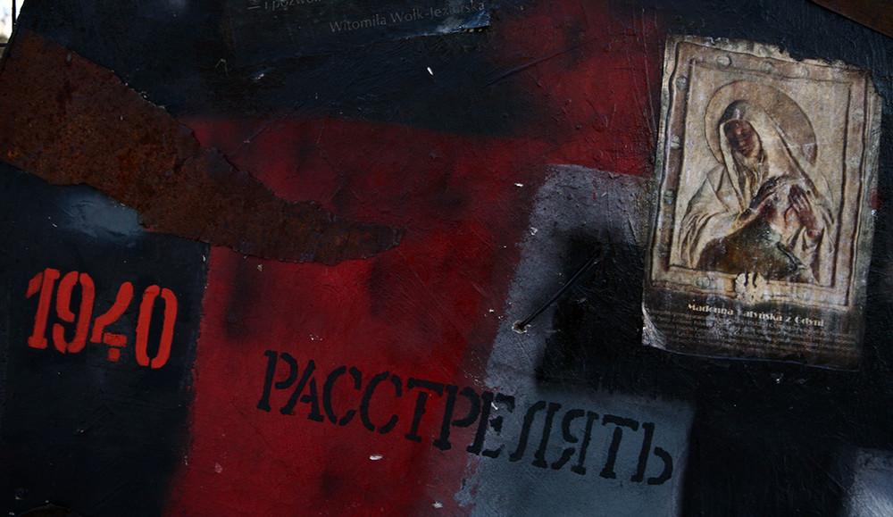«Мемориал» представит новый список жертв репрессий