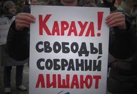 Власти Краснодара несогласовали митинг «Взащиту Конституции»