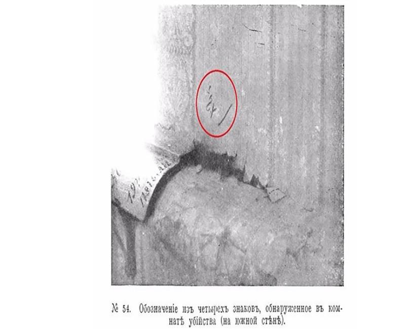 Цифры исимволы, обнаруженные вдоме Епатьева