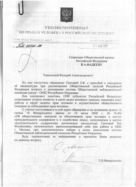 Рекомендация Татьяны Москальковой