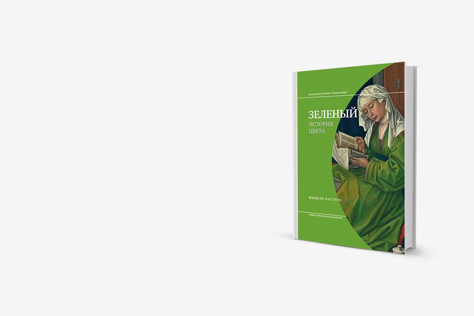 Зеленый вповседневной жизни: очередная книга Мишеля Пастуро оцвете