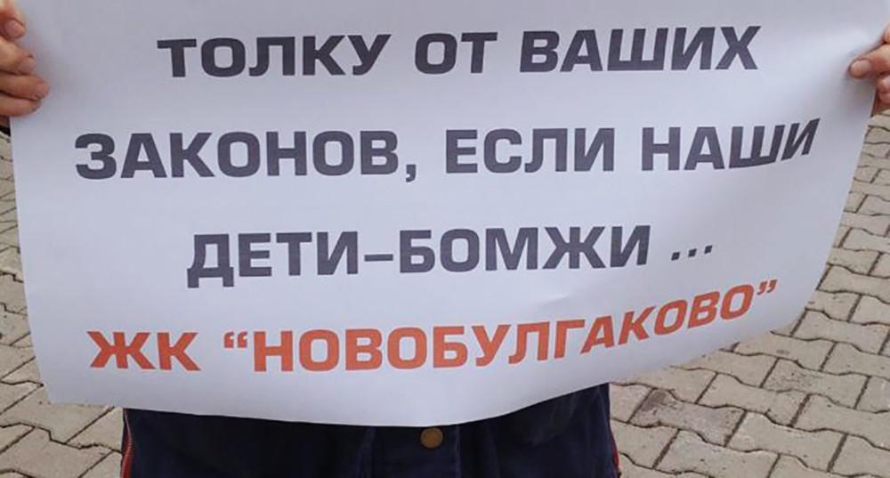 Пикет дольщиков ЖК«Новобулгаково». Источник: echomskufa.ru