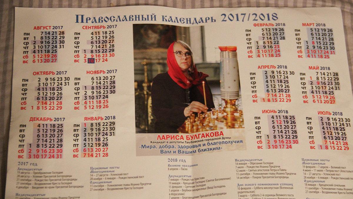 теперь картой православные праздники на 2017 год в россии женщины