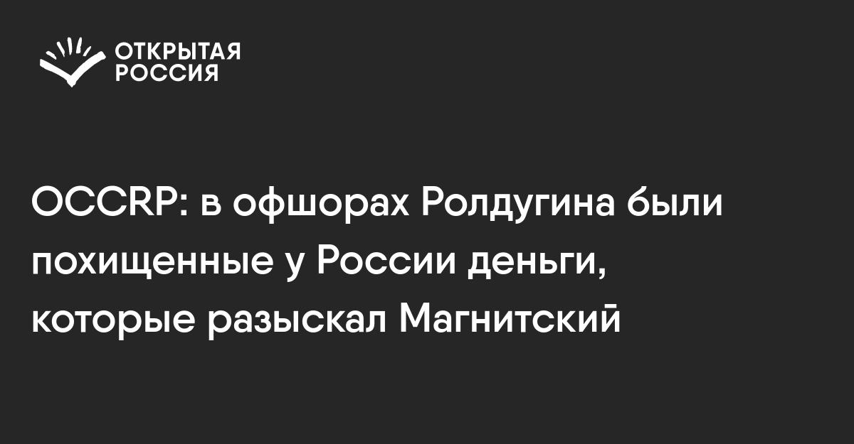 OCCRP: в офшорах Ролдугина были похищенные у России деньги, которые разыскал Магнитский