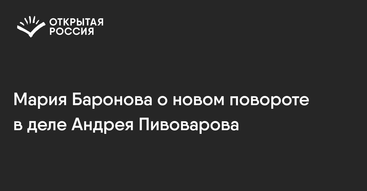 Мария Баронова оновом повороте вделе Андрея Пивоварова