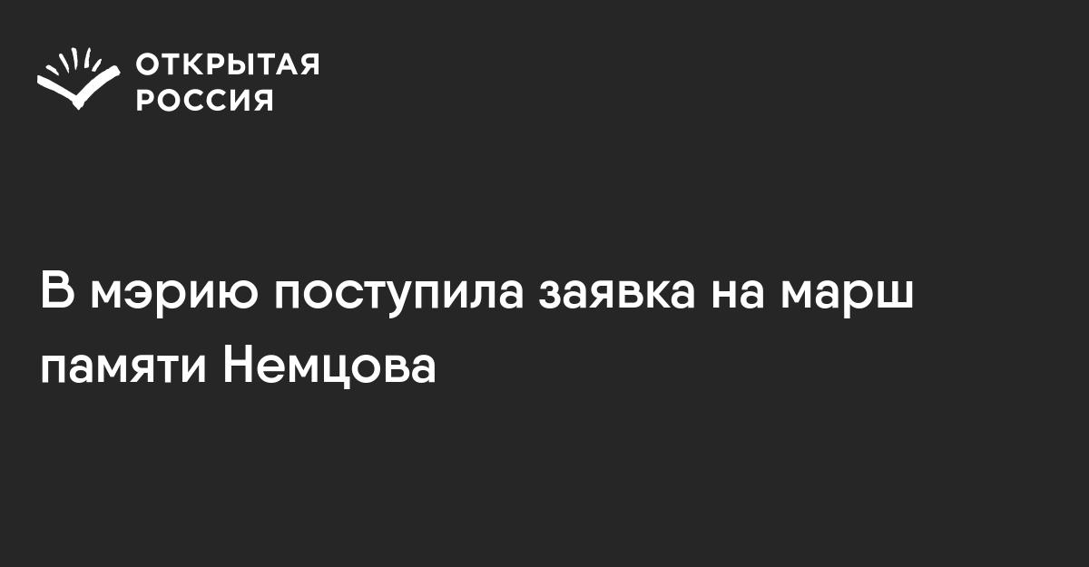 Вмэрию поступила заявка намарш памяти Немцова