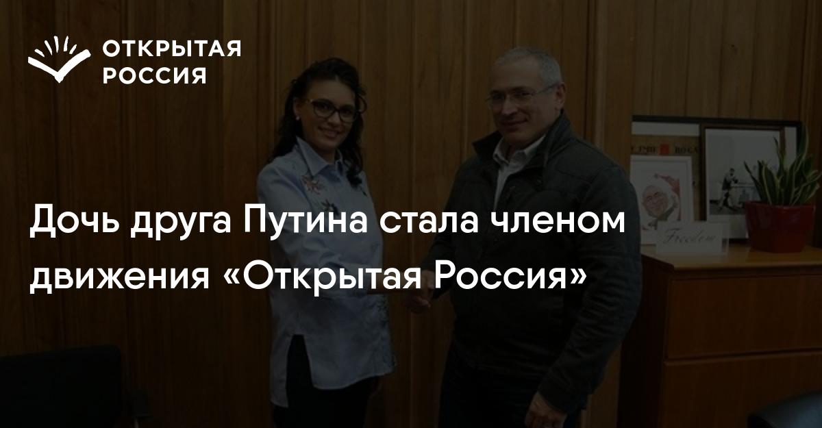 Дочь друга Путина стала членом движения Открытая Россия  Дочь друга Путина стала членом движения Открытая Россия Открытая Россия