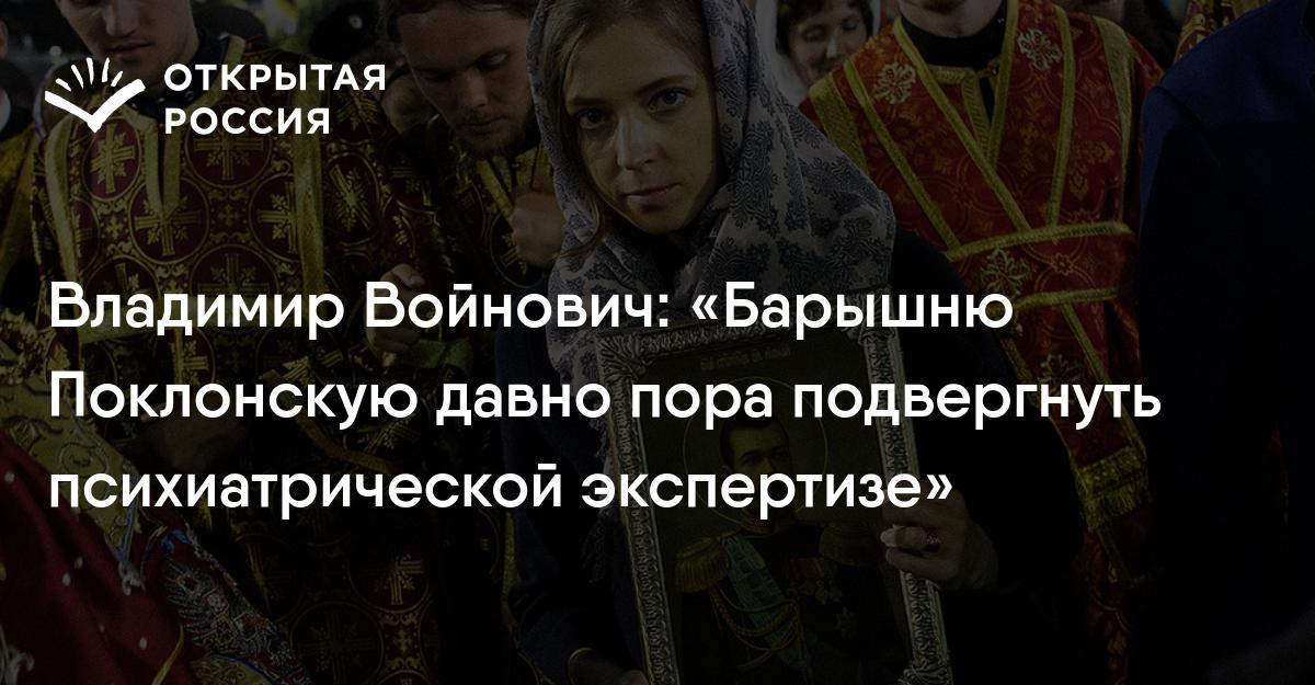 Владимир Войнович: «Барышню Поклонскую давно пора подвергнуть психиатрической экспертизе»