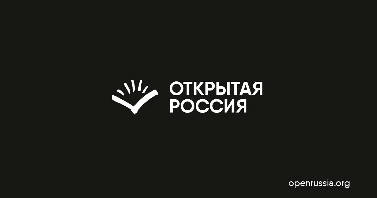 Главная — Открытая Россия